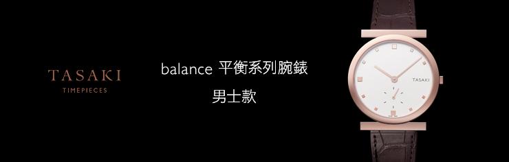 TIMEPIECES balance 平衡系列腕錶 男士款