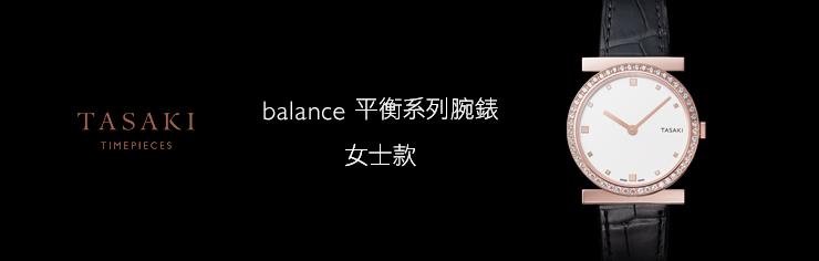 TIMEPIECES balance 平衡系列腕錶 女士款
